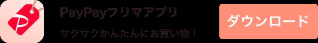 サクサクかんたんにお買い物!PayPayフリマアプリ ダウンロード